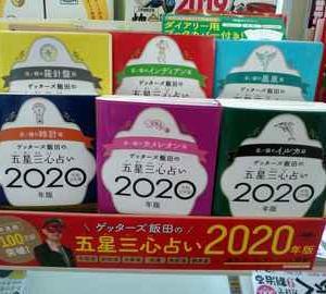 五星三心占い 2020 ゲッターズ飯田