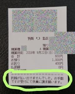 はぁ!?(-_-#)