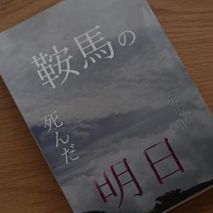 本をだしました
