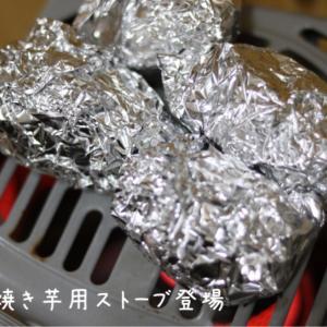 ☆ おうちで焼き芋の季節だね ☆