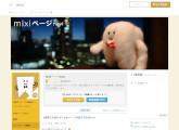 「mixiページ」サービス終了のお知らせ