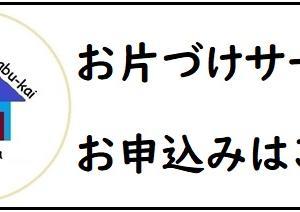 さあ、片づけを始めよう!からのシュレッダー問題 ~お片づけを学ぶ会@さいたま 1月~