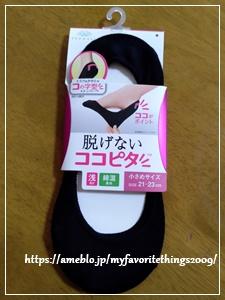 【ファッション小物】ココピタ2020