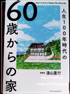 60歳からの家
