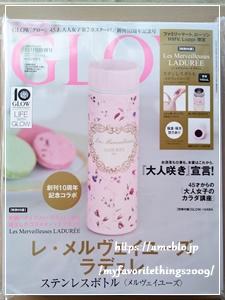 【雑誌付録】GLOW ラデュレステンレスボトル