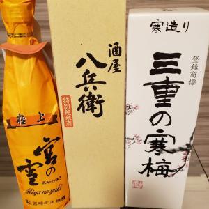 会計雑記 三重の日本酒