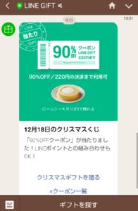 LINEで当たり(*^^*)