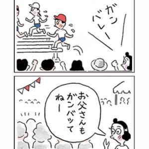 今月の4コマ漫画(運動会シーズン)