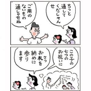 今月の4コマ漫画(七五三  )