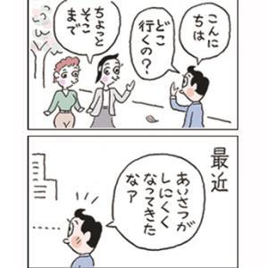 今月の4コマ漫画(あいさつ)