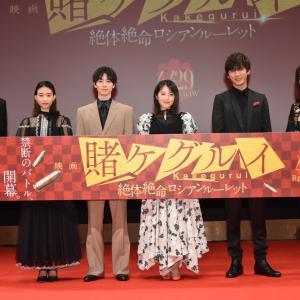 主要キャストが勢ぞろい『映画 賭ケグル』完成披露イベント