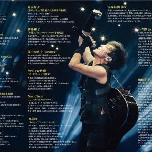 香港・雨傘運動・・『デニス・ホー ビカミング・ザ・ソング』著名人からコメントが到着