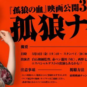 西野七瀬緊急参戦『孤狼の血』映画公開3周年記念孤狼ナイト開催決定