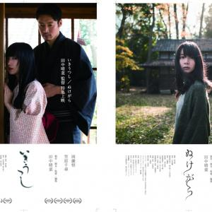 田中晴菜監督特集上映『いきうつし / ぬけがら』@池袋シネマ・ロサ決定
