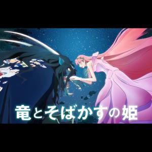 細田守最新作『竜とそばかすの姫』新ビジュアル&スタッフ情報解禁