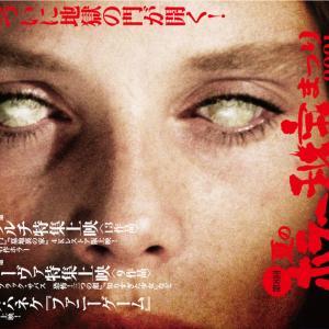 ホラーホラーホラー【34作品】「夏のホラー秘宝まつり2021」映画祭の開催決定