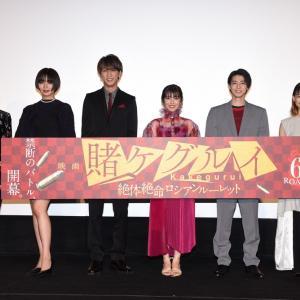 浜辺美波が公約を宣言 藤井流星がMC『映画 賭ケグルイ』特別先行上映舞台挨拶