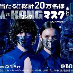 「ゴジラvs コングマスク」キャンペーン実施&特撮WEB動画「ゴジラ・青き日の衝撃」公開