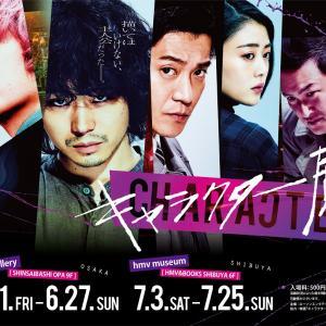 菅田将暉xFukase 映画『キャラクター』展 東京・大阪で開催決定