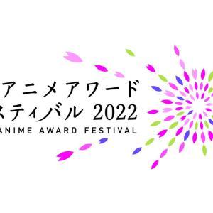 東京アニメアワードフェスティバル2022(TAAF2022)開催決定&コンペティション応募開始