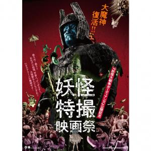 「妖怪・特撮映画祭」公開日決定、上映作品ラインアップ発表