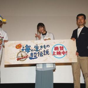 水瀬いのり、さかなクン、田所勇樹監督登壇『劇場版ダーウィンが来た!』公開記念舞台挨拶