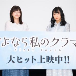 島袋美由利、小林愛香 舞台挨拶でポジション分析『映画 さよなら私のクラマー』