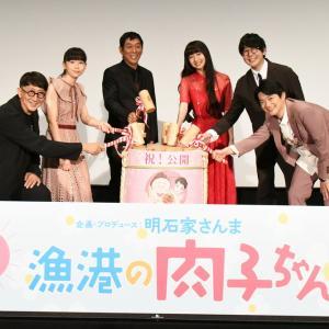 明石家さんま、Cocomi、花江夏樹ら登壇『漁港の肉子ちゃん』公開記念舞台挨拶