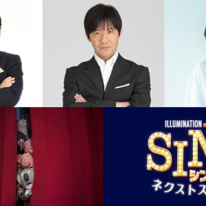 内村光良、斎藤司、坂本真綾『SING/シング:ネクストステージ』声優陣続投決定&特報映像到着