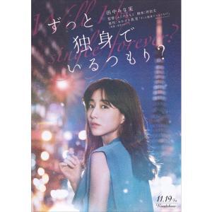 田中みな実初主演映画『ずっと独身でいるつもり?』公開決定&ティザー・超特報・コメント到着