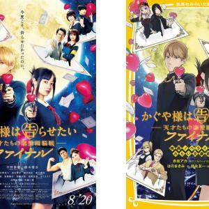 『かぐや様は告らせたい ファイナル』ノベライズ本発売 赤坂アカ先生が実写版再現