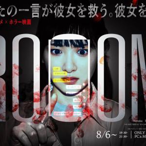 主演:生駒里奈 体験型エンタメ×ホラー映画『ROOOM』