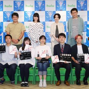 橋本愛ら登壇『Hulu U35クリエイターズ・チャレンジ』ファイナリスト発表イベント