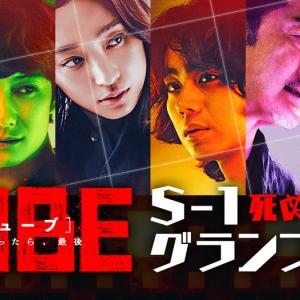 菅田将暉主演『CUBE 一度入ったら、最後』「デジタルガイドブック」が完成
