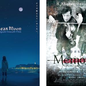 今関あきよし監督曰く 不思議な大入り現象『Memories』『Dear Moon』予約が満杯