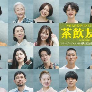外山文治監督x岡本玲xENBUゼミ『茶飲友達』製作発表