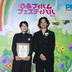 グランプリ『ばちらぬん』東盛あいか監督「PFFアワード2021」表彰式