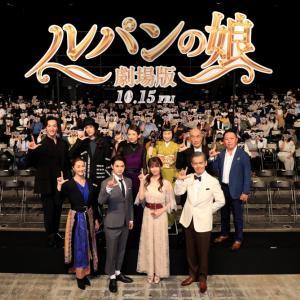 深田恭子ら登壇『劇場版 ルパンの娘』完成披露試写会