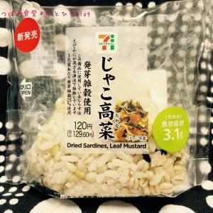 【コンビニめし】セブン-イレブン『発芽雑穀米おむすび じゃこ高菜』