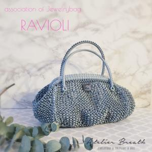棒針で編む人気のバッグ『Ravioliラビオリ』