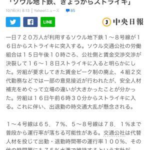 今日からソウル地下鉄ストライキだって!!!