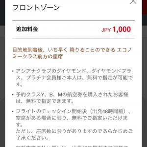 関空→仁川 アシアナの有料席に初めて乗った結果。