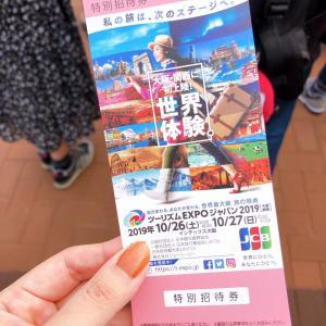 ツーリズムexpoジャパン2019 に行って来たヨ!!