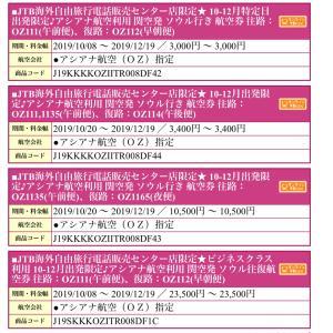 アシアナ2,000円のチケットをポチッとしたヨ!!!
