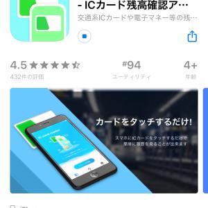 Tマネーカード使ってる方にはすごく便利なアプリを教えていただきました♡