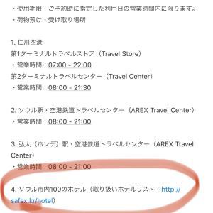 【注意】仁川空港からのスーツケースの配送や、AREXの事前購入、利用者が増えてますねー。