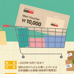 【新羅免税店】クーポン使ってハーモニーマートでお買い物でーす!!