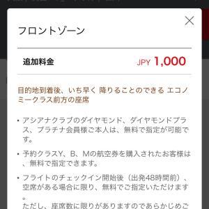 """【今回は無料で!】""""関空→仁川 アシアナの有料席に初めて乗った結果。"""""""