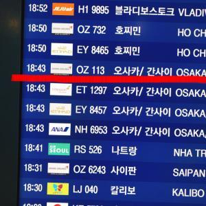 仁川→東大門 6001のリムジンバス、まさかの3人!?