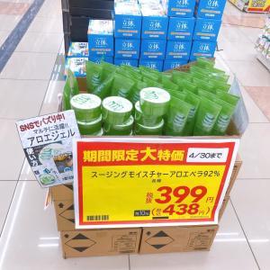 もはや韓国で買う必要もないくらい安いね!!